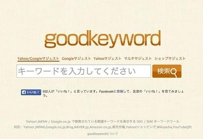 goodkeyword.jpg